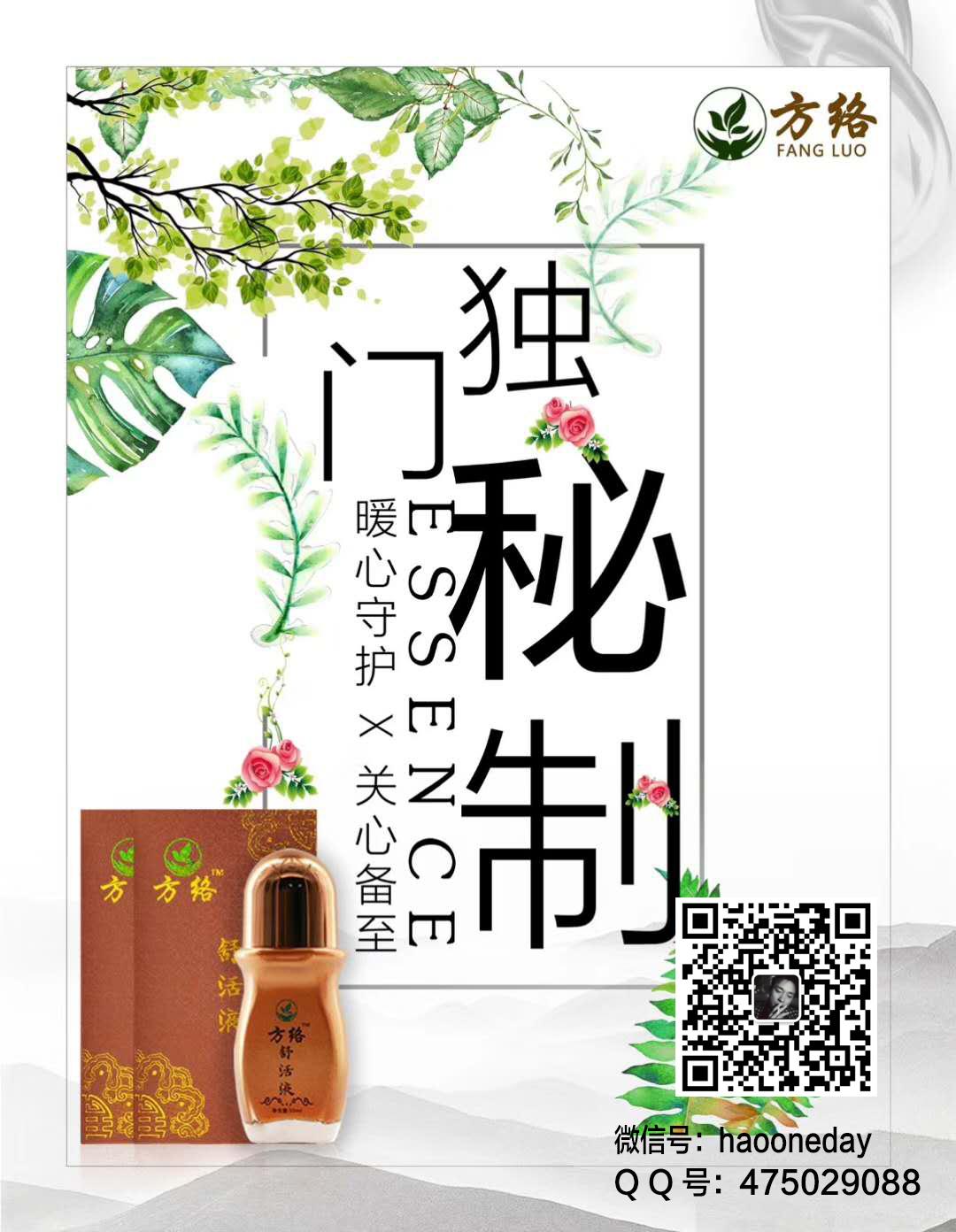 南京同仁堂暖小白透骨草零售