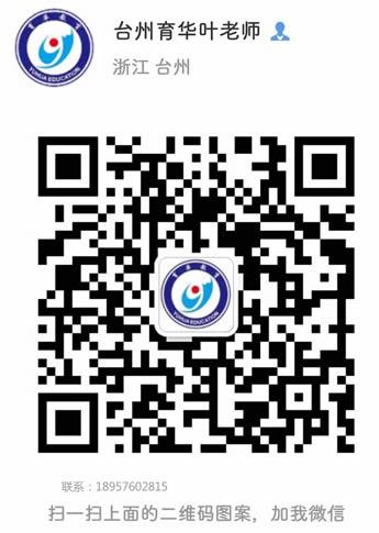 台州函授 成人教育 网络教育 全日制计划内统招