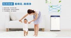 爱普兰空气净化器4层滤网保护母婴健康.