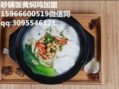 撒椒先生砂锅饭加盟费多少