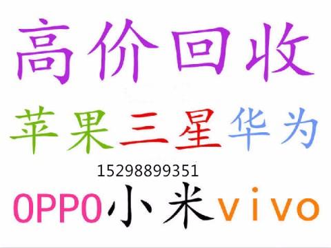 吴江上门高价回收手机二手苹果小米华为oppo三星vivo手机