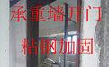 北京开门洞加固公司专业开门加固