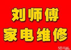 刘师傅电视 洗衣机 热水器 空调 冰箱维修安装中心