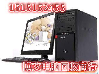 淮安旧电脑回收、淮安网吧淘汰废旧电脑回收、淮安网咖更新电脑