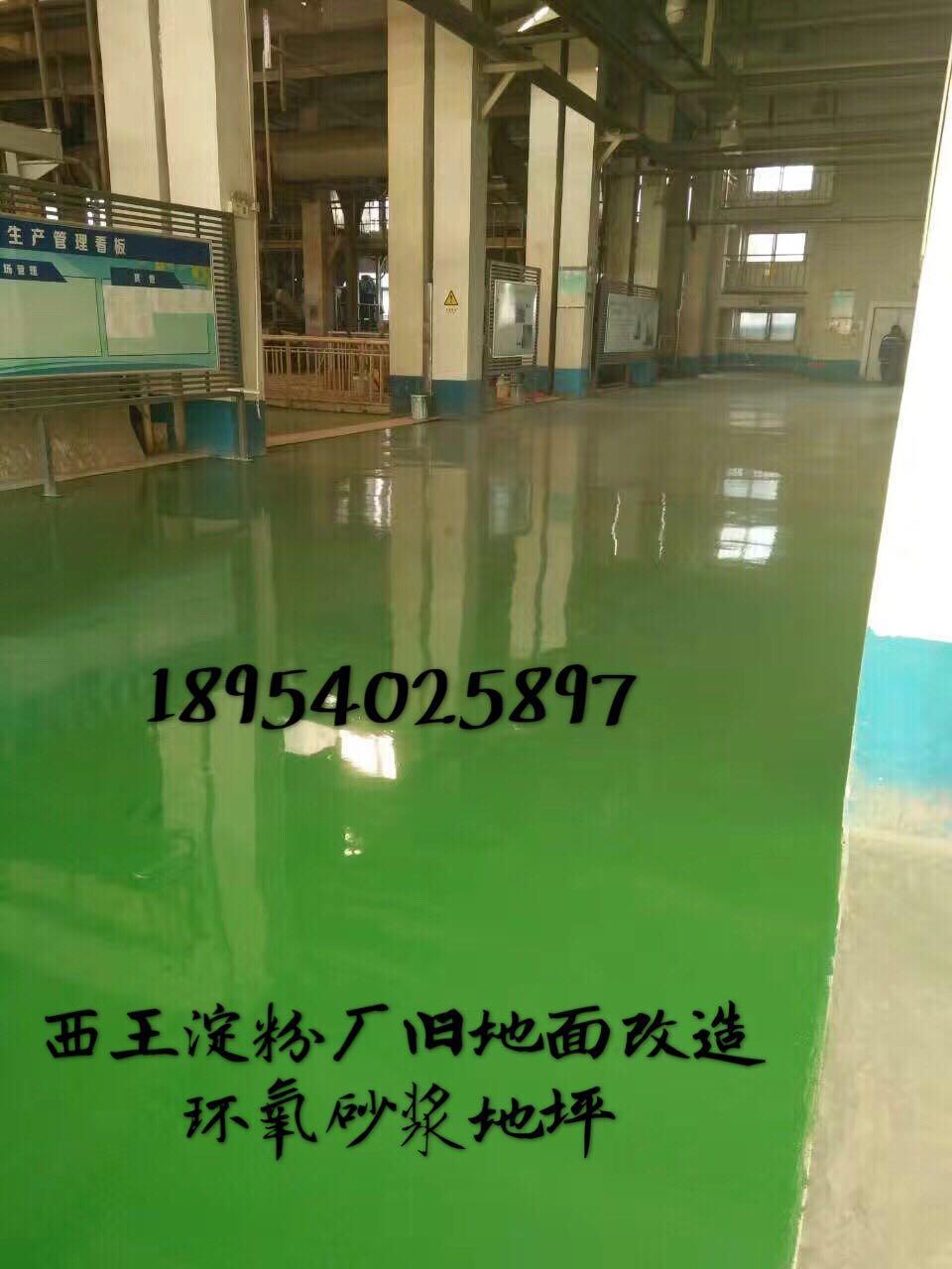 潍坊青州就近企业翻新环氧树脂地坪有优惠