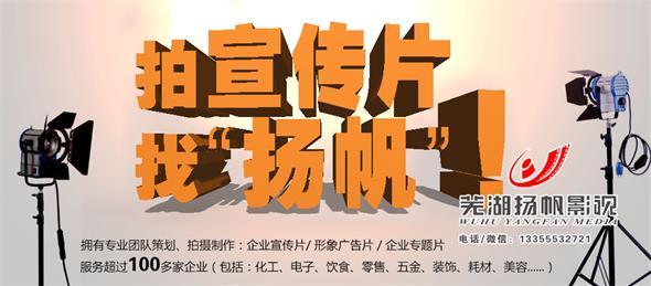芜湖4K宣传片 专题片拍摄 芜湖4K视频制作