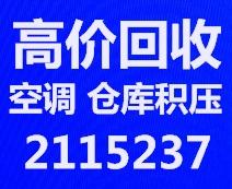 淄博张店高价回收二手空调 废旧空调回收 中央空调回收