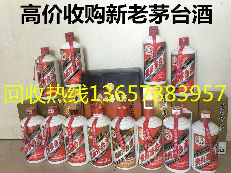 桂林回收茅台酒地址1998年茅台酒回收价格等