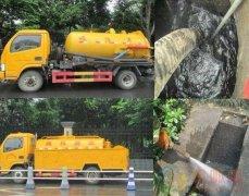 唐山古冶区管道疏通 清洗管道 清理污泥化粪池