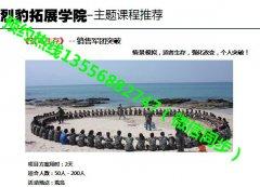 深圳五一户外拓展训练方案及户外团建旅游学生春游亲子海边农家乐