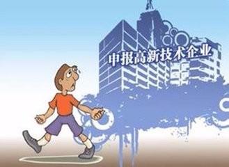聊城市高新企业认定的条件是什么