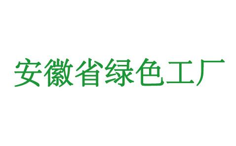 2019安徽省绿色工厂申报条件和时间安排,100万补助要抓住