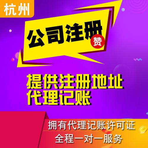 杭州免费代理注册各类公司,可提供注册地址