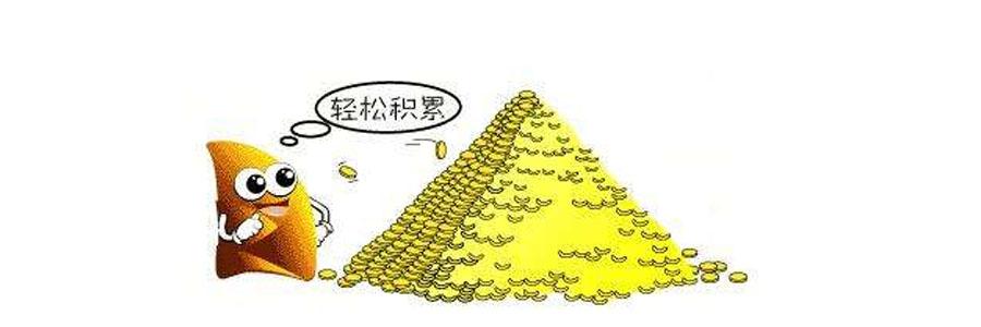 如何积累自己的财富?每益汇建议从收入开始