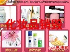 广州黄浦区过期食品销毁公司