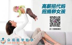 深圳众成生殖医学试管助孕中心常期招带孕妈妈和捐卵女孩