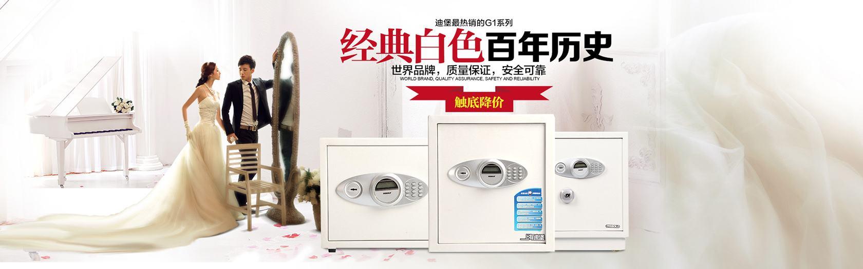 北京迪堡保险箱维修售后服务迪堡保险箱维修电话
