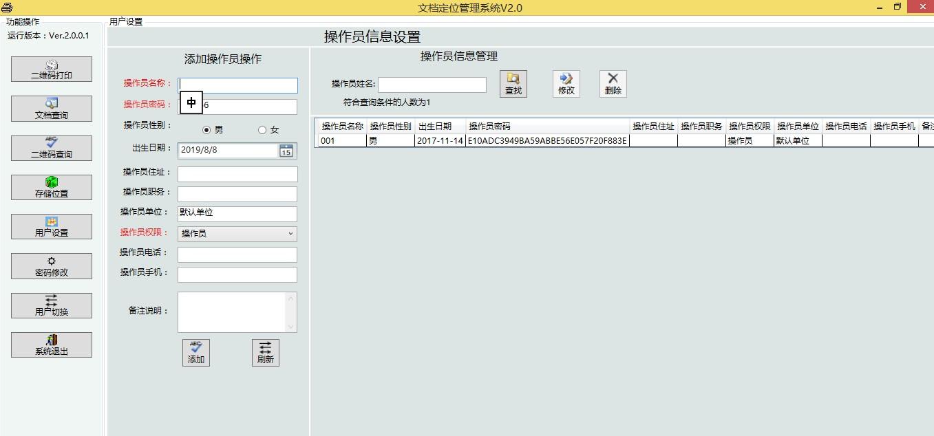 文档二维码加密定位查询系统 可加密 可定位 可查询 数据库