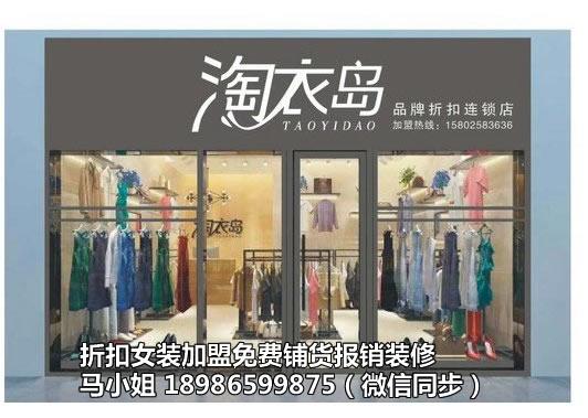 成都折扣女装店加盟 成都品牌女装店加盟