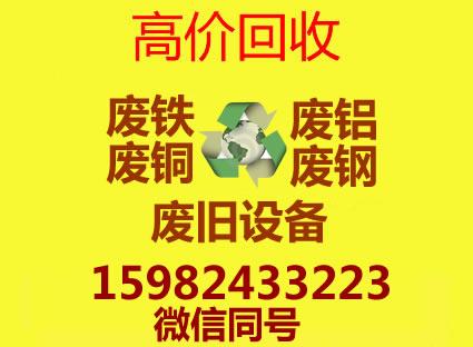 郫县废品回收,郫都区废品回收