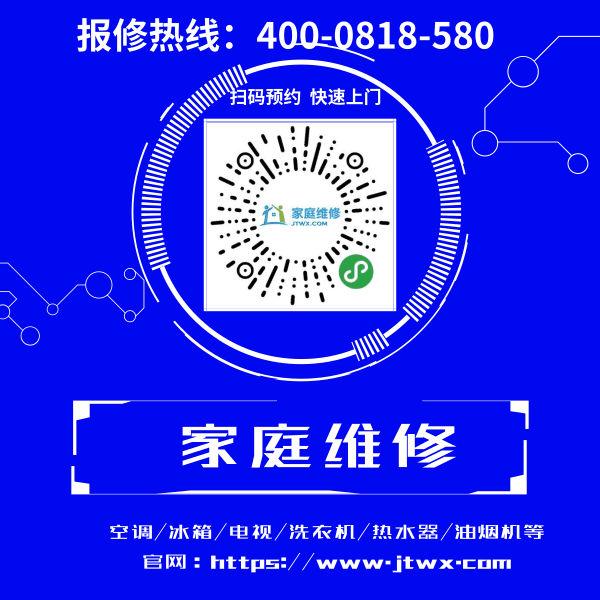 绍兴各品牌热水器维修服务电话(市区)售后服务网点(24小时)