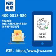 扬州惠康空调专业售后服务热线,24小时受理电话