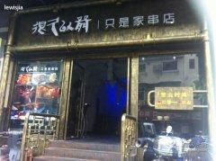 北京很久以前只是家串店加盟总部