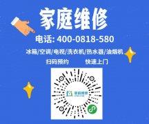 绍兴万和热水器维修服务电话(市区)售后服务网点(24小时)