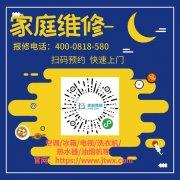 绍兴卡萨帝热水器维修服务电话(市区)售后服务网点(24小时)