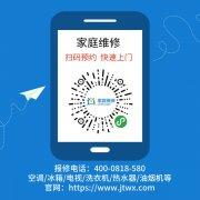 绍兴惠而浦热水器维修服务电话(市区)售后服务网点(24小时)