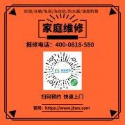 绍兴长虹热水器维修服务电话(市区)售后服务网点(24小时)