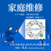 绍兴博世热水器维修服务电话(市区)售后服务网点(24小时)