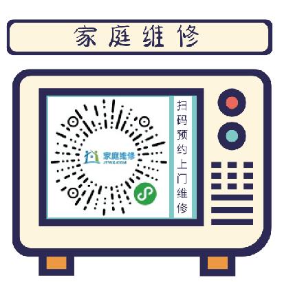 淮安沐克热水器维修服务受理中心报修专线电话(全市)