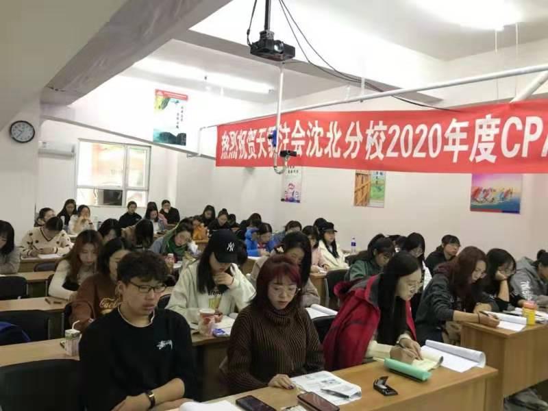 沈阳CPA会计、沈阳高级会计培训班、中级初级会计师