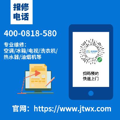 青岛奥克斯空调维修-维修服务电话全市统一报修中心
