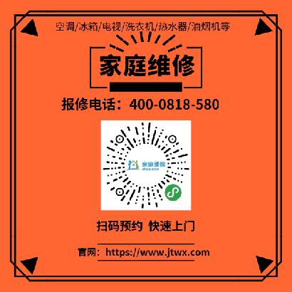 南阳志高空调维修中心特约上门电话/家电报修热线