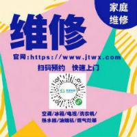 天津惠而浦空调报修中心电话-全市统一服务网点