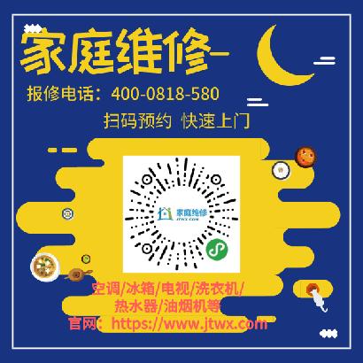 武威志高空调维修服务中心24小时报修电话