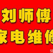 刘师傅液晶电视机维修安装服务中心