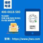 潍坊松下空调维修-维修服务电话全市统一报修中心