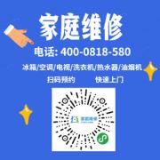 聊城统帅空调维修/聊城维修服务电话全市统一报修中心