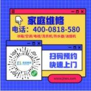 益阳志高空调维修服务中心24小时报修电话