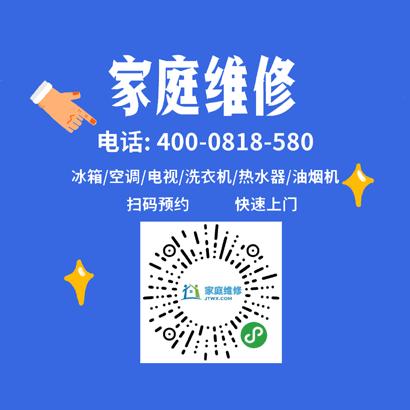 启东市志高空调维修服务中心24小时报修电话