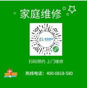 小神厨空气能热水器芜湖无为维修服务中心报修电话