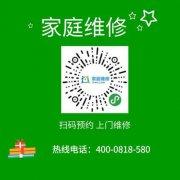 莆田长虹空调维修服务点电话各网点上门服务24小时报修