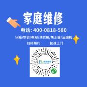 统帅燃气热水器唐山故障报修电话各区服务点热线(全天24小时)