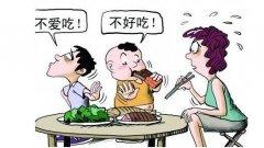 钜高成长:孩子挑食、偏食怎么办