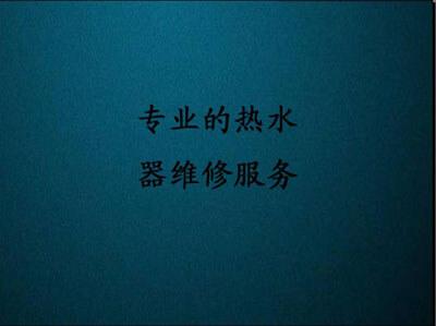 哈尔滨云米热水器维修服务点24小时受理