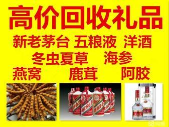 桂林回收知名老酒=收购53度茅台酒系列=洋酒系列