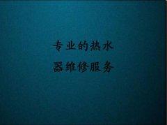 南京奥唯士热水器维修服务公司24小时受理